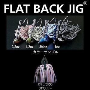デプス(Deps) FLAT BACK JIG(フラットバックジグ) 1/2oz #33 ブラウンプロブルー