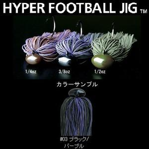 デプス(Deps) HYPER FOOTBALL JIG(ハイパーフットボールジグ)