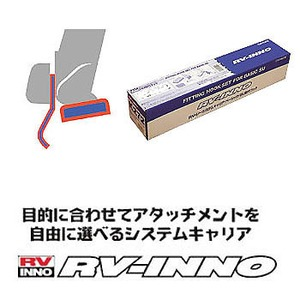INNO(イノー) K332 SU取付フック(Bクラス) ブラック