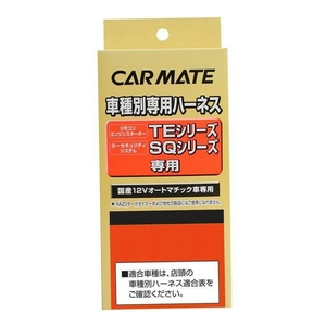 カーメイト(CAR MATE) セキュリィティ・スターター車種別専用ハーネス/TE105 TE105 リモコンスターター