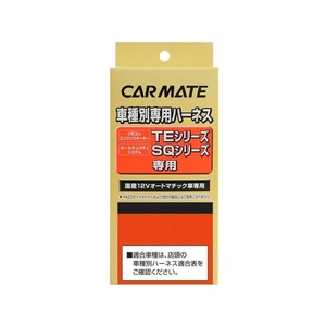 カーメイト(CAR MATE) セキュリィティ・スターター車種別専用ハーネス/TE88