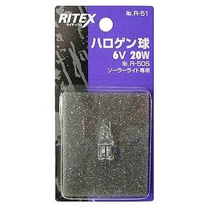 ライテックス(RITEX)ハロゲン替球6V・20W