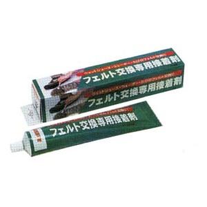 阪神素地 S−58 フェルト交換専用接..
