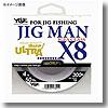 ジグマンX8 ver.2 200m 30LB