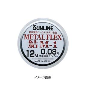 サンライン(SUNLINE)METAL FLEX鮎 M−1 12m