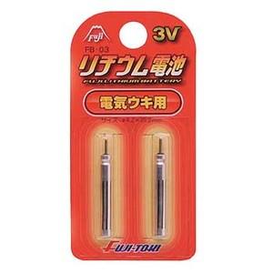 冨士灯器 電気ウキ用 リチウム電池 FB−03