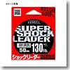 ヤマトヨテグス(YAMATOYO) FAMELL スーパーショックリーダー 50m