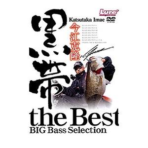内外出版社 今江克隆 黒帯the Best BIG Bass Selection
