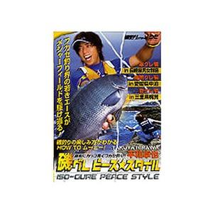 アウトドア&フィッシング ナチュラム内外出版社 平和卓也 磯グレピース★スタイル DVD130分