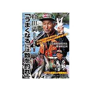内外出版社 村田満 友釣り最新極意 上手くなるには数を釣れ