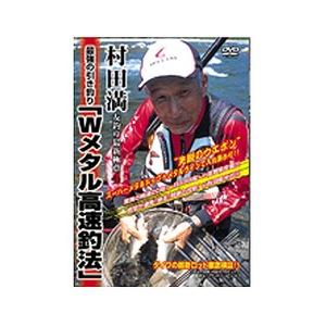 内外出版社 村田満 友釣り最新極意 最強の引き釣りWメタル高速釣法 フレッシュウォーターDVD(ビデオ)