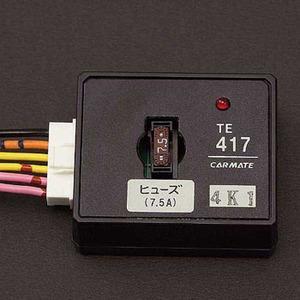 カーメイト(CAR MATE) 純正セキュリティ対応アダプター1 ブラック TE417