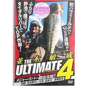 内外出版社 並木敏成 THE ULTIMATE IV DVD130分