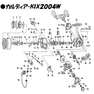 【クリックで詳細表示】ダイワ(Daiwa)パーツ:カルディア KIX2004W スプールメタルリング No008