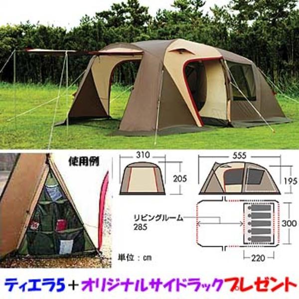 ogawa(小川キャンパル) ティエラ5+オリジナルサイドラック【プレゼント】 2765 ファミリードームテント