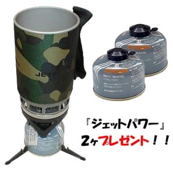 JETBOIL(ジェットボイル) ジェットボイル(ポットサポートセット)+ジェットパワー(ガス)2本プレゼント 1824308 ガス式