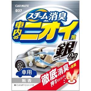 カーメイト(CAR MATE) 車内清潔 スチーム消臭 銀 車内のニオイ用 D37
