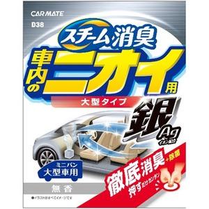 カーメイト(CAR MATE) 車内清潔 スチーム消臭 銀 車内のニオイ用 D38 消臭剤