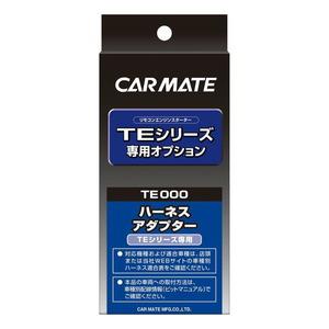 カーメイト(CAR MATE) 延長ハーネス50 TE201 リモコンスターター