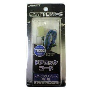 カーメイト(CAR MATE) ドアロックコード(TE590/800/825用) TE202