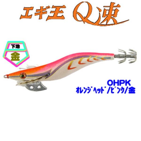 ヤマシタ(YAMASHITA) エギ王Q速 エギ3.5号