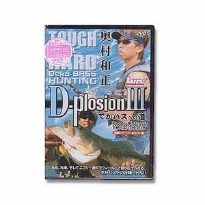 地球丸 奥村和正D-Plosion第3弾 フレッシュウォーターDVD(ビデオ)