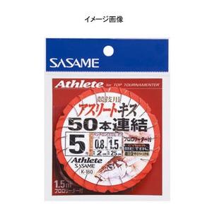 ささめ針(SASAME) アスリートキス 50本連結 K-160