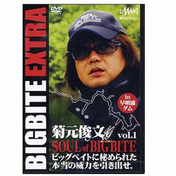 釣りビジョン 菊元俊文 BIGBITE EXTRA vol.1 「SOUL of BIGBITE」 フレッシュウォーターDVD(ビデオ)