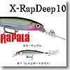 Rapala(ラパラ) X−RAP Deep