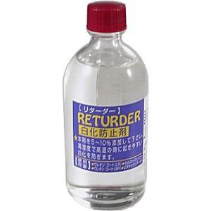 ACCEL(アクセル) リターダー 白化防止剤 コーティング剤