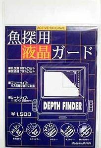 アクティブ 魚探用液晶ガード 10371 魚群探知機