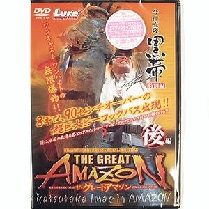 内外出版社 今江克隆 黒帯特別編『ザ・グレートアマゾン(後編)』DVD版
