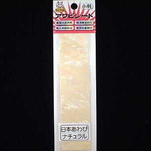 あわび本舗 最高級アワビシート 小判 日本アワビ×ナチュラル