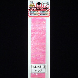 あわび本舗 最高級アワビシート 小判 日本アワビ×ピンク