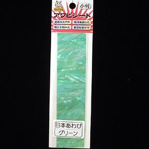 あわび本舗 最高級アワビシート 小判 日本アワビ×グリーン