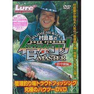 内外出版社 村田基の管釣りマスター 管..