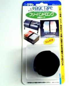 クラレ フリーバンドロング 68225 ナイロンテープ&マジックテープ