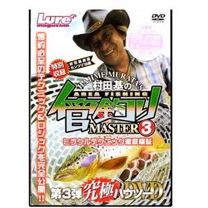 内外出版社 村田基の「管釣りマスター3」 フレッシュウォーターDVD(ビデオ)