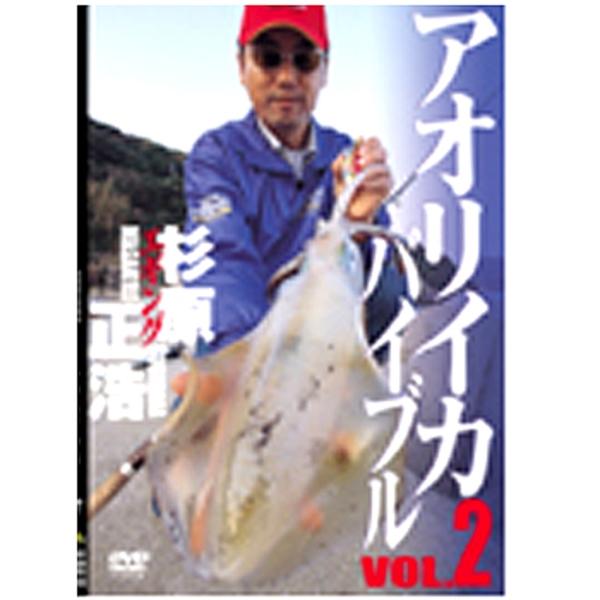 アピス アオリイカバイブル Vol.2 ソルトウォーターDVD(ビデオ)
