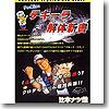 テキーラ解体新書 DVD72分