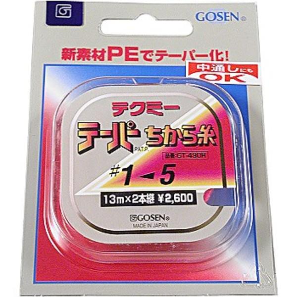 ゴーセン(GOSEN) テクミーテーパー力糸 13m×2本継 GT-490R 投げ用ちから糸