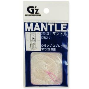 G'zGランプ用マントル/STG−281