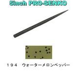 ゲーリーヤマモト(Gary YAMAMOTO) プロセンコー J9P-10-194J ストレートワーム