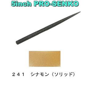 ゲーリーヤマモト(Gary YAMAMOTO) プロセンコー 5インチ 241 シナモン(ソリッド) J9P-10-241