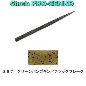 ゲーリーヤマモト(Gary YAMAMOTO) プロセンコー J9P-10-297 ストレートワーム