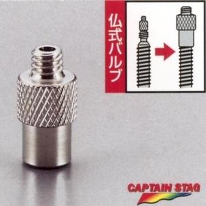 キャプテンスタッグ(CAPTAIN STAG) バルブ変換アダプター 仏式から英式 Y-3501