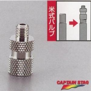 キャプテンスタッグ(CAPTAIN STAG) バルブ変換アダプター 米式から英式