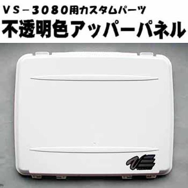 メイホウ(MEIHO) VS-3080用アッパーパネル(カスタムパーツ) トランクタイプ