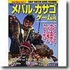 コスミック出版 カサゴ・メバルゲーム入門