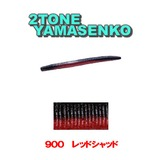 ゲーリーヤマモト(Gary YAMAMOTO) ラミネートヤマセンコー J9S-10-900 ストレートワーム